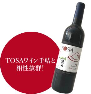 TOSAワイン手結