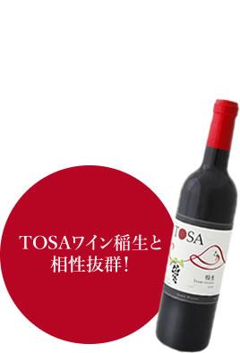 相性のいいワイン